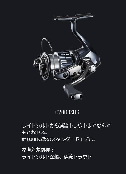 画像1: シマノ 19 Vanquish C2000SHG  25%Off