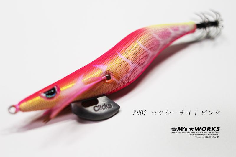 画像1: 3.5号■ Sexy Night ピンク