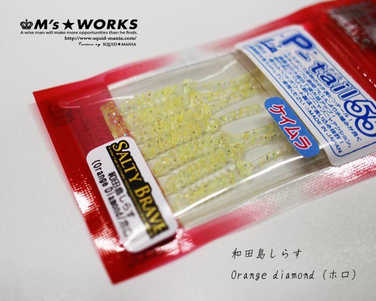 画像2: P-tail 55 和田島しらす(Orange diamond/ホロ)