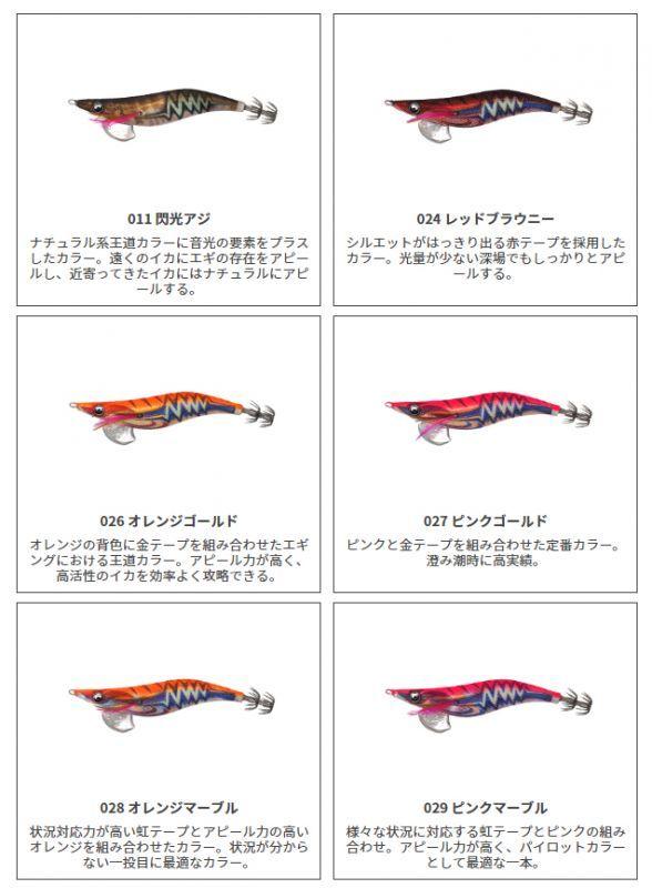 画像1: 19エギ王 LIVE サーチ2.5号(40%OFF)