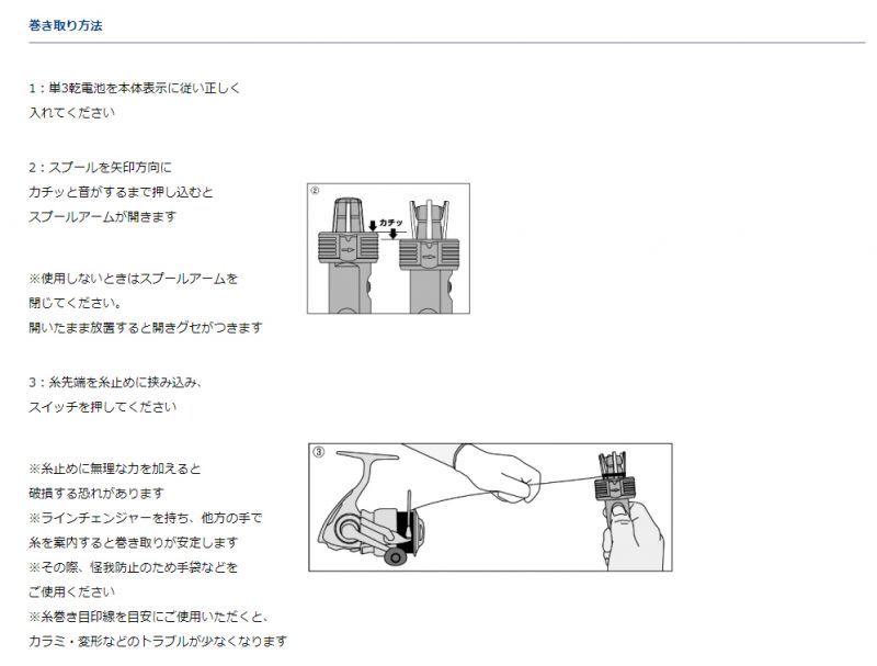 画像3: DAIWA PEラインチェンジャー(30%OFF)