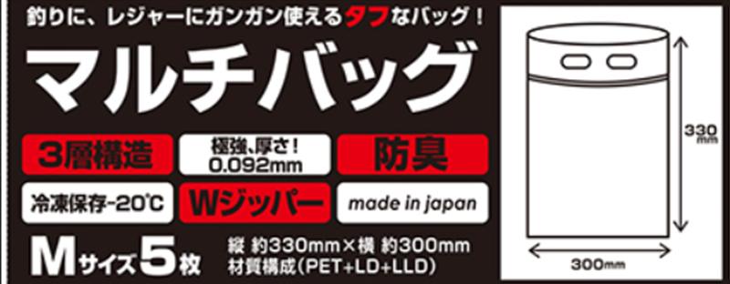 画像1: マルチバッグ Mサイズ H330mm/マチ無し (5枚入り)