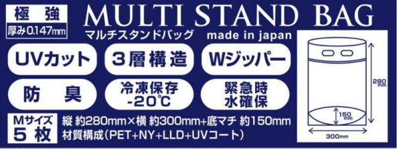 画像1: 極強マルチスタンドBAG Mサイズ ( H280mm / マチ付 ) 5枚セット