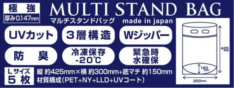 画像1: 極強マルチスタンドBAG Lサイズ ( H425mm / マチ付 ) 5枚セット