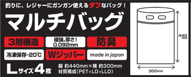 画像1: マルチバッグ Lサイズ H440mm/マチ無し(4枚入り)