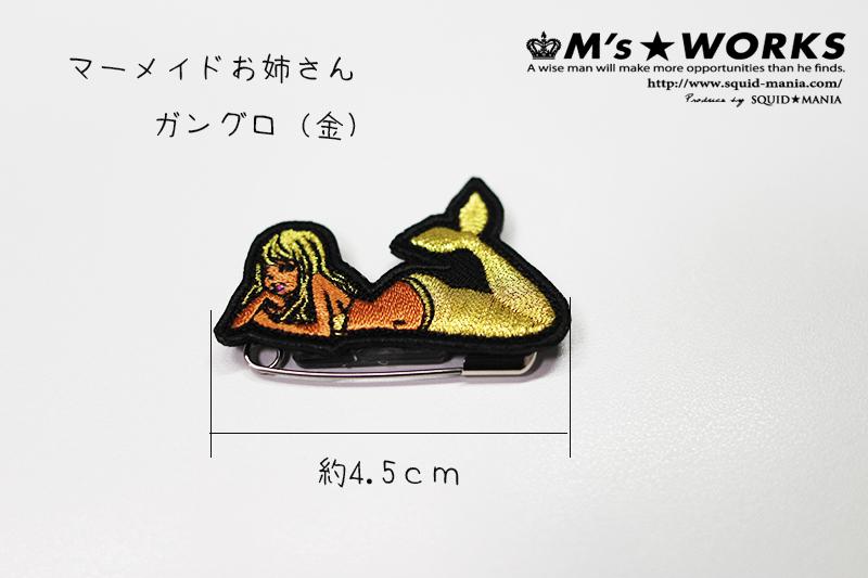 画像1: ワッペンバッジ  マーメイドお姉さん(ガングロ/金)