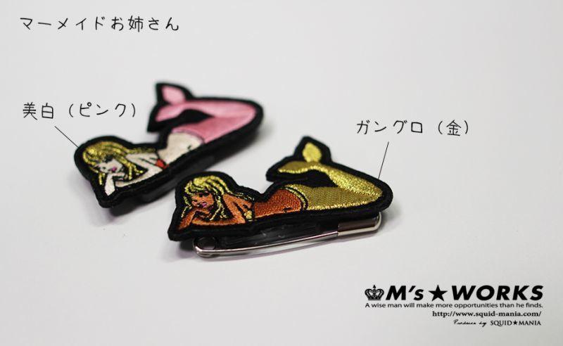 画像3: ワッペンバッジ  マーメイドお姉さん(美白/ピンク)