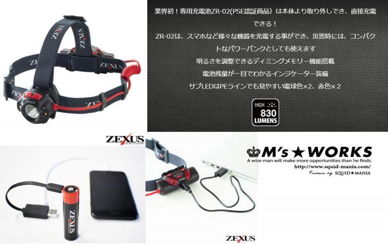 画像1: ZEXUS ZX-R370(充電タイプ)40%OFF