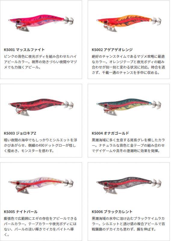 画像1: エギ王K黒潮SP 3.5号(40%OFF)