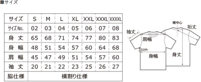 画像3: IKATARŌ Children / DRY Tシャツ
