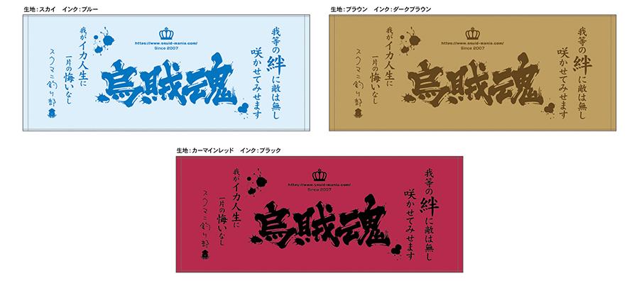 画像1: スクマニ釣り部『烏賊魂』高級フェイスタオル (W84cm)
