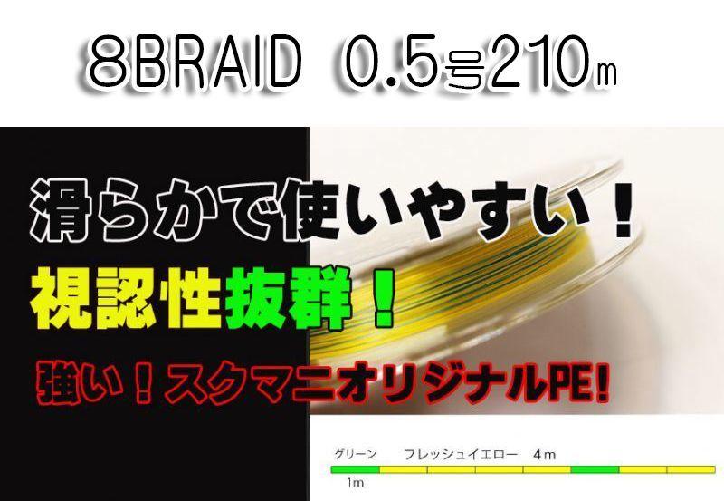 画像1: 0.5号210m スクマニPE-8BRAID イエロー/グリーン (10/末入荷)