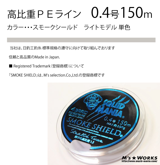 画像1: シンキングPE スモークシールドライトカラー0.4号-150m
