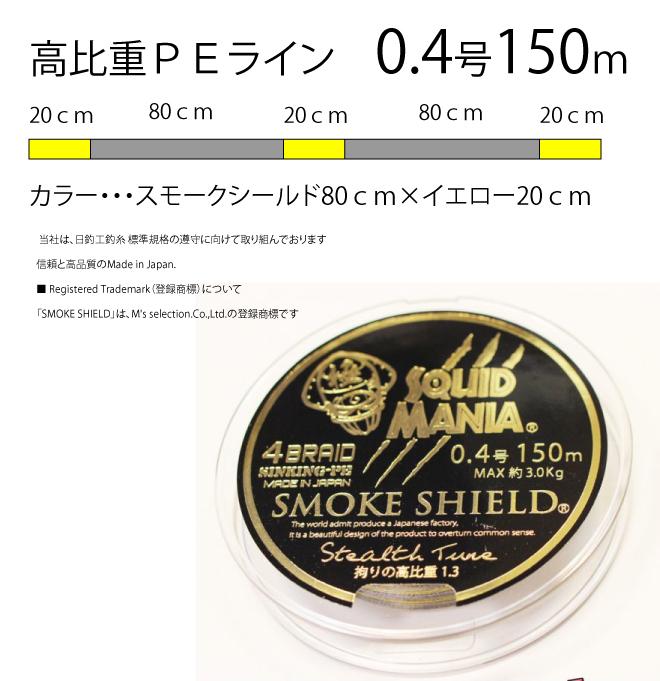 画像1: シンキングPE スモークS & markingイエロー0.4号-150m