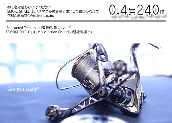 画像1: 0.4号 ( SS単色 240m )スクマニPE-8BRAID  スモークシールド