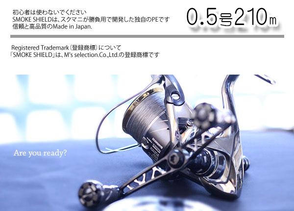 画像1: 0.5号 ( SS単色 210m) スクマニPE-8BRAID スモークシールド