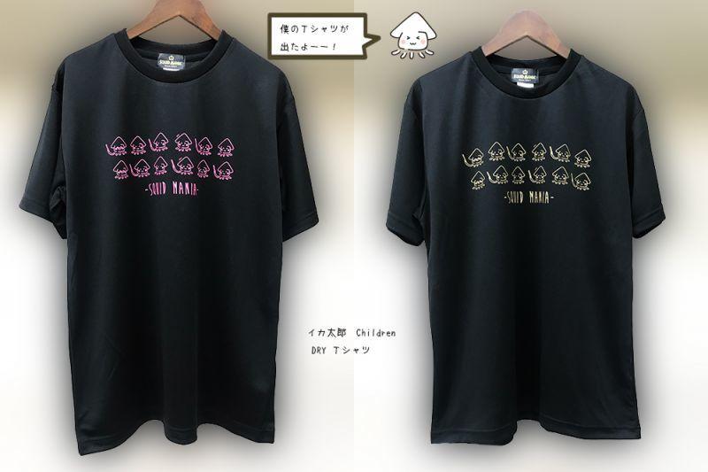 画像1: IKATARŌ Children / DRY Tシャツ