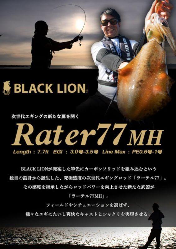 画像1: BLACK LION Rater77MH (10%Off)