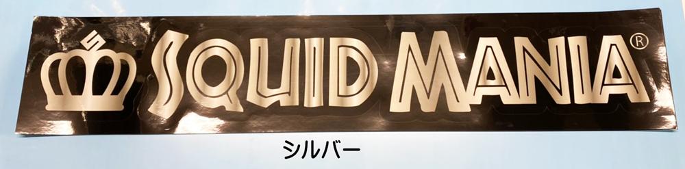 画像3: 切り抜きシール SQUID MANIA  ( W800 )