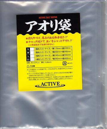 画像1: アオリ烏賊専用袋(取っ手付き)