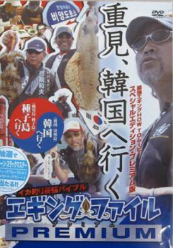 画像1: エギング ファイル プレミアム「重見典宏、韓国へ行く!」
