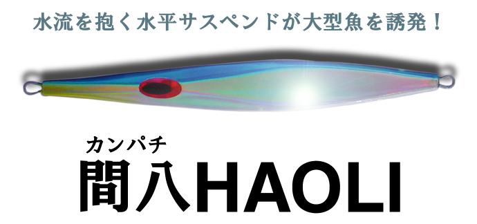 画像2: 間八 カンパチ HAOLI(80g)
