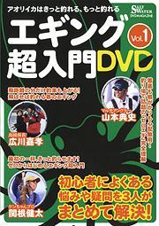 画像1: エギング超入門DVD vol.1 (40%OFF)