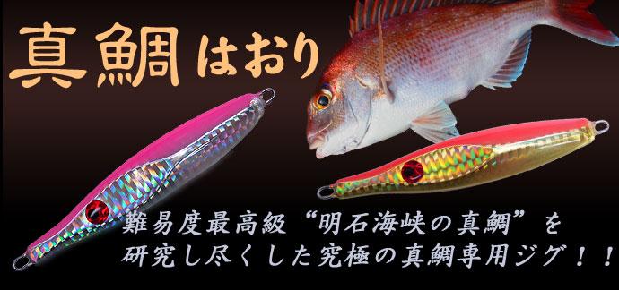 画像1: Lamble 真鯛はおり